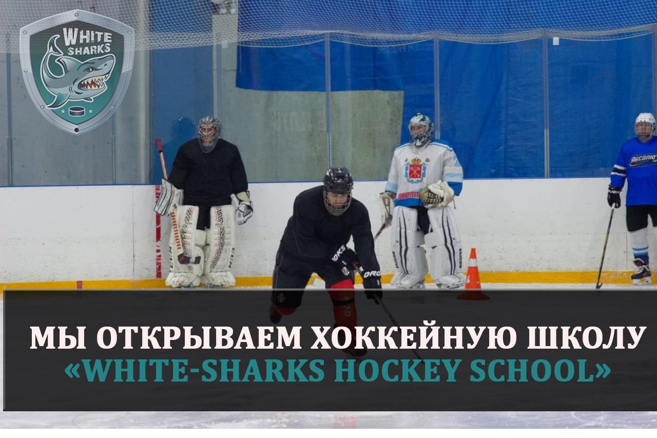 Мы открываем хоккеную школу «White-Sharks hockey school»