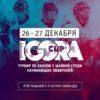 Хоккейный турнир «Igora cup»