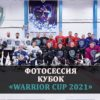 Фотосессия «Warrior Cup 2021»