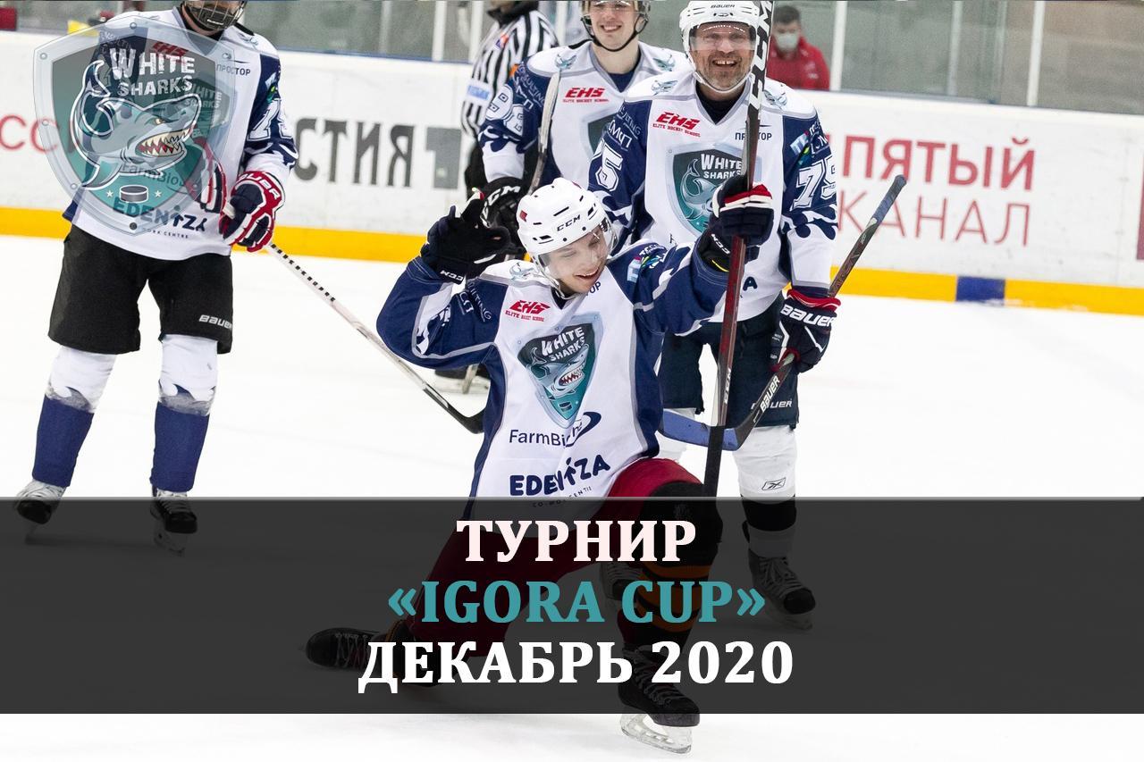 Турнир на Игоре 2020.