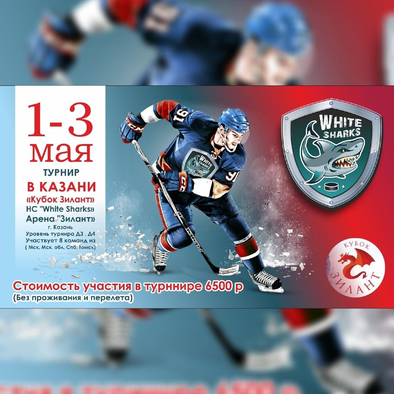 Турнир в Казани — White Sharks