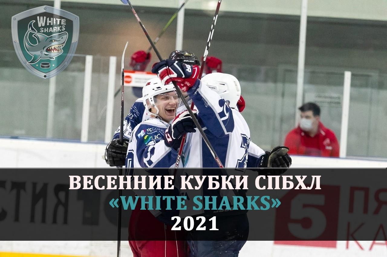 Весенние кубки СПБХЛ 2021.