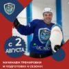 Расписание тренировок HC «White Sharks»