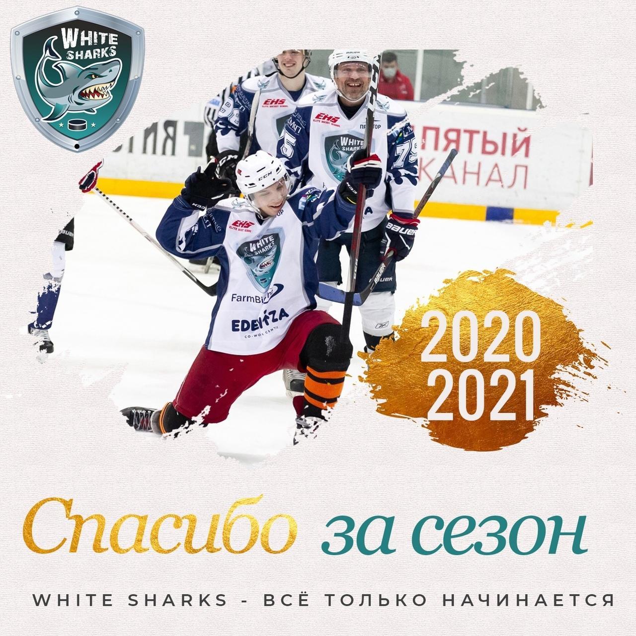Спасибо за сезон 2020-2021