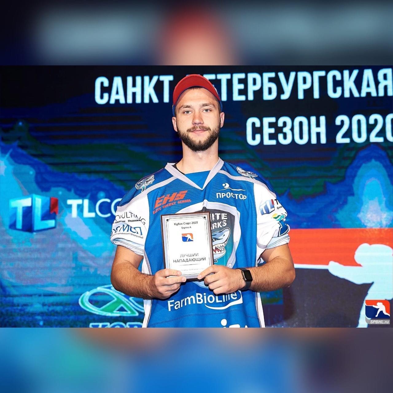 Лучшие игроки White Sharks в Весенних кубках СПбХЛ.